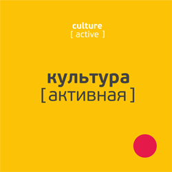 "Logo of the program ""Culture[Active]"""